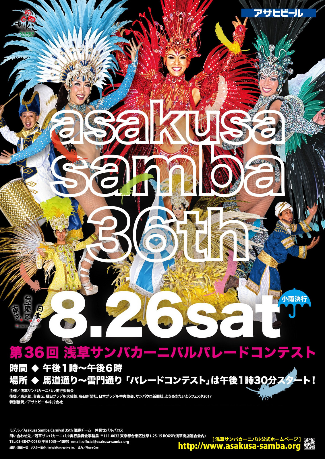 20170826asakusasamba