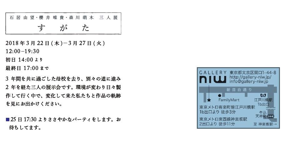 20180322sugata