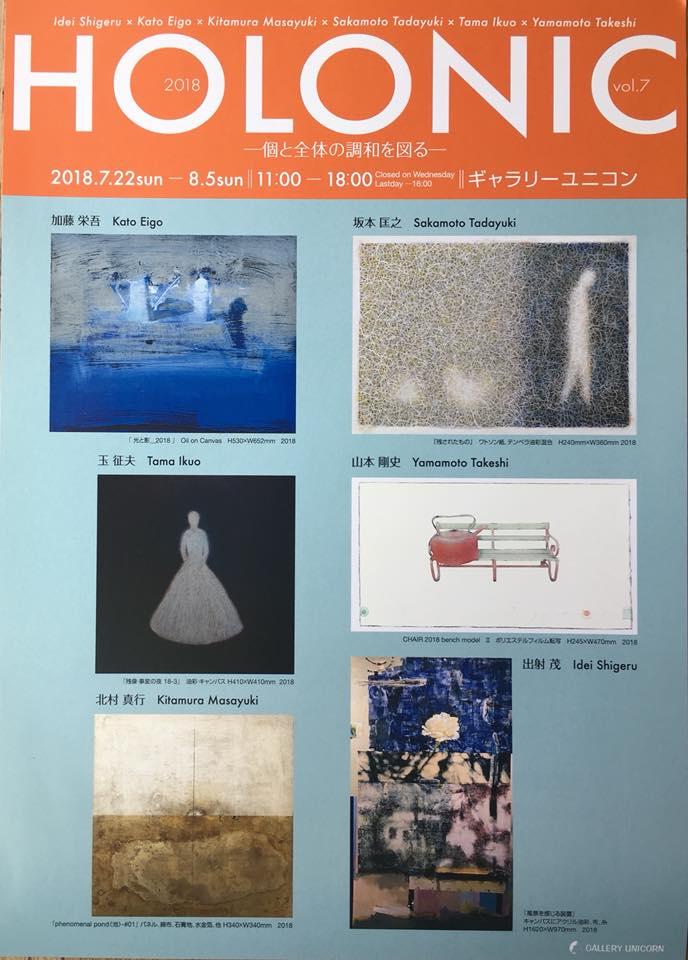 20180722jimorisakamotosan01_2