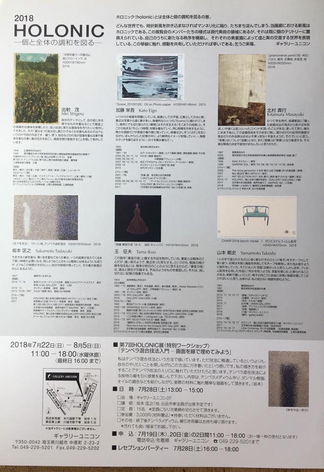20180722jimorisakamotosan02