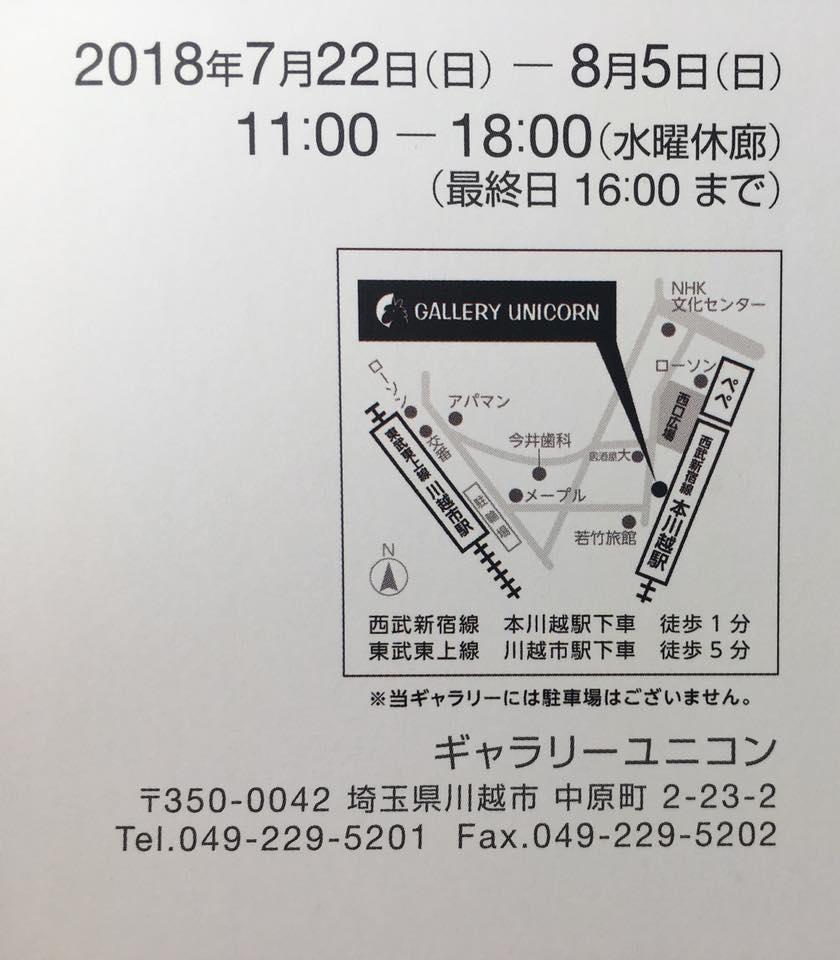20180722jimorisakamotosan03