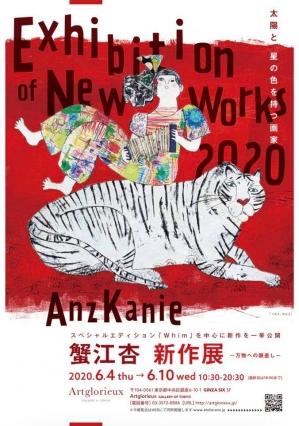 Kanieanz20200605